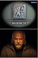 Бесогон ТВ