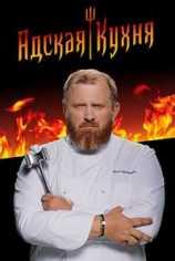 Адская кухня. Второй огненный сезон
