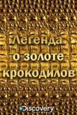 Легенда о золоте крокодилов