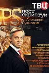 Постскриптум с Алексеем Пушковым