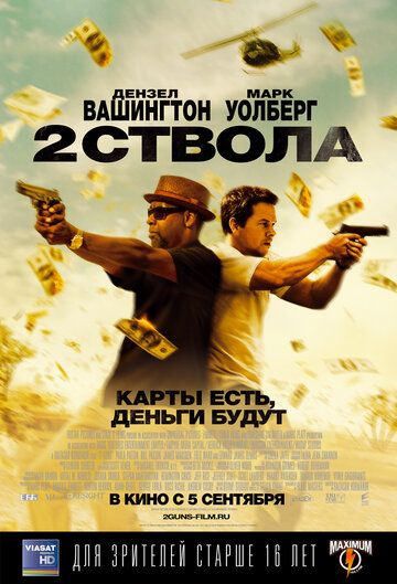 Два ствола 2013 смотреть онлайн бесплатно