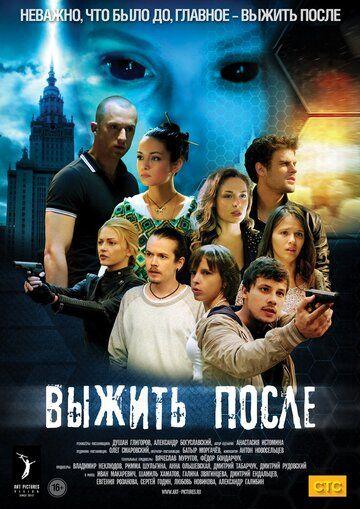 Сериал Выжить После смотреть онлайн бесплатно все серии