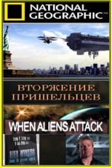 Когда пришельцы нападут