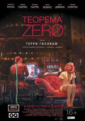 Теорема Зеро 2013 смотреть онлайн бесплатно
