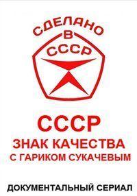 Сериал СССР. Знак качества смотреть онлайн бесплатно все серии