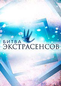 Сериал Битва экстрасенсов (Украинская) смотреть онлайн бесплатно все серии