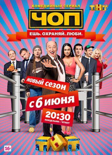Сериал ЧОП смотреть онлайн бесплатно все серии