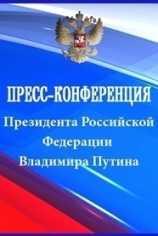 Пресс-конференция Президента России Владимира Путина