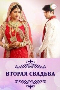 Сериал Вторая свадьба смотреть онлайн бесплатно все серии