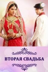 Вторая свадьба