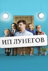 ИП Лунегов