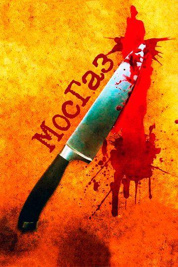 Сериал Мосгаз смотреть онлайн бесплатно все серии