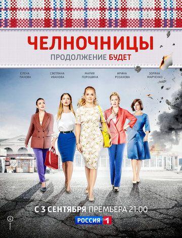 Сериал Челночницы смотреть онлайн бесплатно все серии