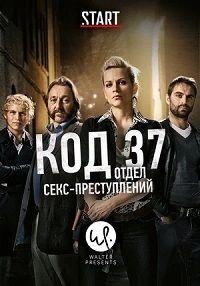 Сериал Код 37: Отдел секс-преступлений смотреть онлайн бесплатно все серии