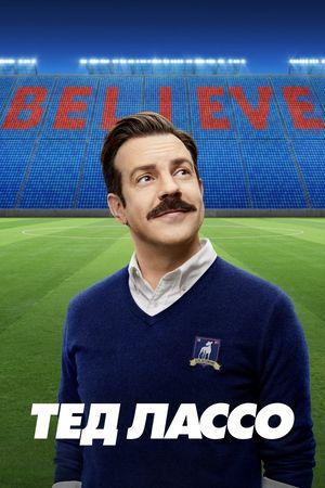 Сериал Тед Лассо смотреть онлайн бесплатно все серии