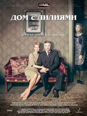 Сериал Дом с лилиями смотреть онлайн бесплатно все серии