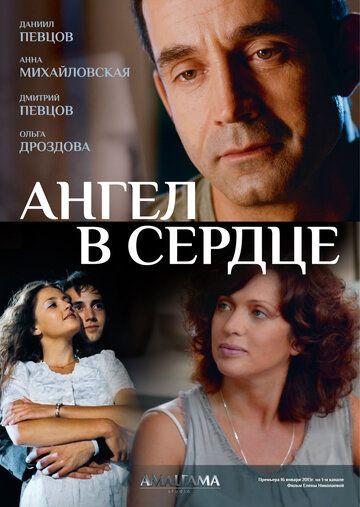 Сериал Ангел в сердце смотреть онлайн бесплатно все серии