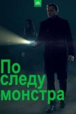 По следу монстра