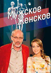 Сериал Мужское  Женское смотреть онлайн бесплатно все серии