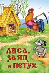 Лиса, заяц и петух