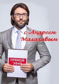 Сериал Прямой эфир с Андреем Малаховым смотреть онлайн бесплатно все серии