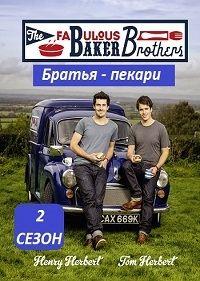 Братья-пекари 2012 смотреть онлайн бесплатно