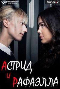 Сериал Астрид и Рафаэлла смотреть онлайн бесплатно все серии