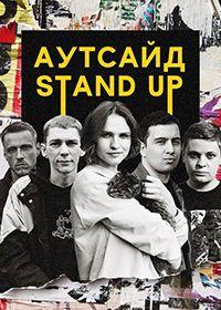 Сериал Stand Up Аутсайд смотреть онлайн бесплатно все серии