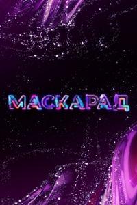 Сериал Маскарад смотреть онлайн бесплатно все серии