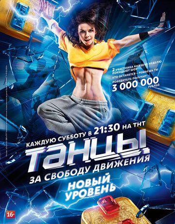 Танцы на ТНТ 2014 смотреть онлайн бесплатно