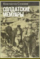 Константин Симонов. Солдатские мемуары