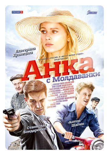 Сериал Анка с Молдаванки смотреть онлайн бесплатно все серии