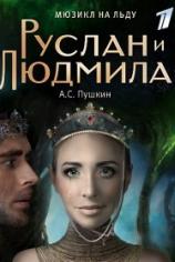 Ледовое шоу - Руслан и Людмила