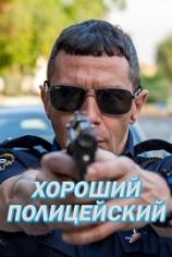 Хороший Полицейский