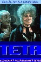 Тетя Франкенштейна