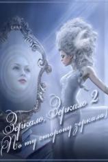 Зеркало, Зеркало 2 (По ту сторону зеркала 2)