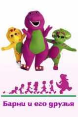 Барни и его друзья