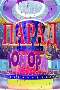 Сериал Парад юмора смотреть онлайн бесплатно все серии