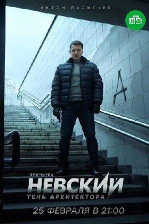 Сериал Невский смотреть онлайн бесплатно все серии
