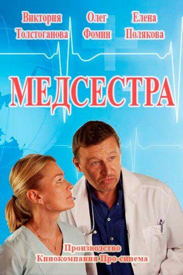 Сериал Медсестра смотреть онлайн бесплатно все серии