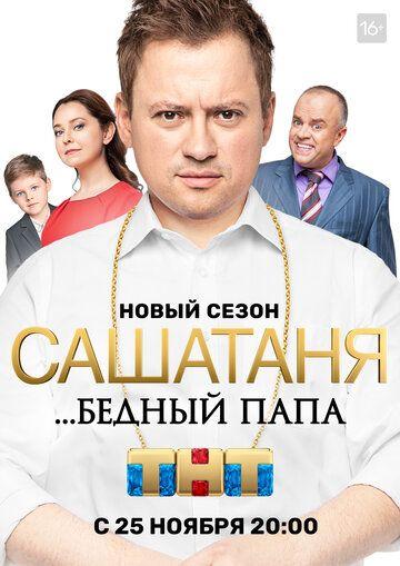 Сериал СашаТаня смотреть онлайн бесплатно все серии