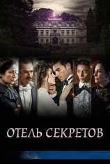 Отель секретов