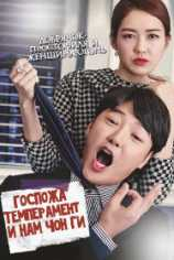 Госпожа Темперамент и Нам Чон Ги