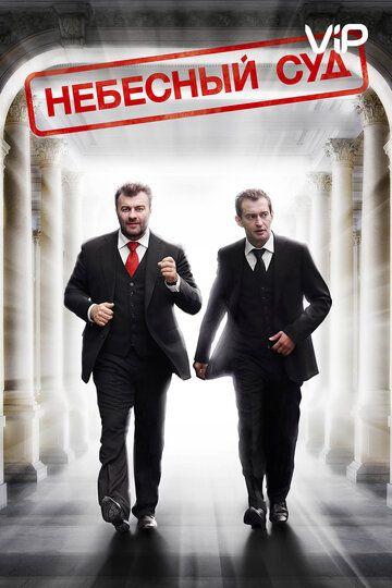 Небесный суд 2012 смотреть онлайн бесплатно