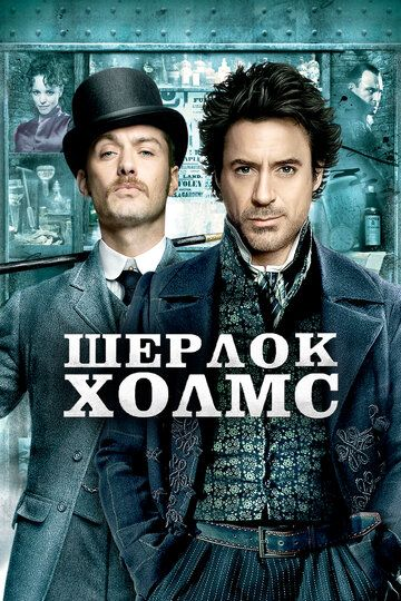 Шерлок Холмс 2009 смотреть онлайн бесплатно