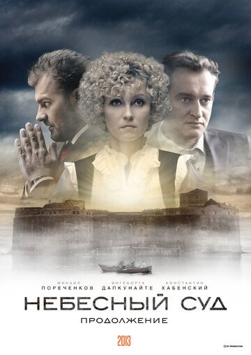Сериал Небесный суд. Продолжение смотреть онлайн бесплатно все серии