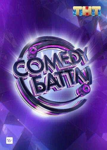 Comedy Баттл 2010 смотреть онлайн бесплатно
