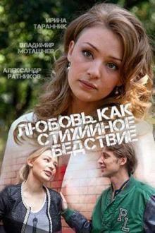 Сериал Любовь как стихийное бедствие смотреть онлайн бесплатно все серии