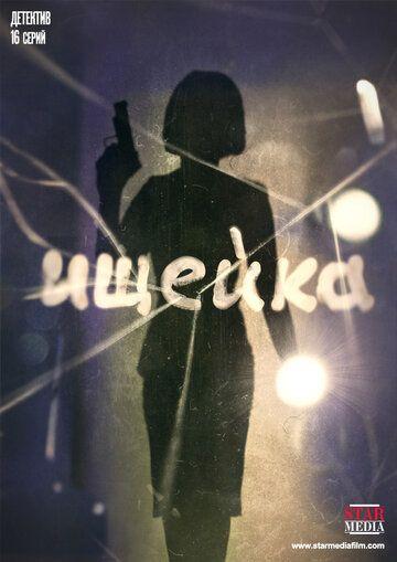 Сериал Ищейка смотреть онлайн бесплатно все серии