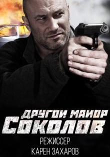 Сериал Другой майор Соколов смотреть онлайн бесплатно все серии